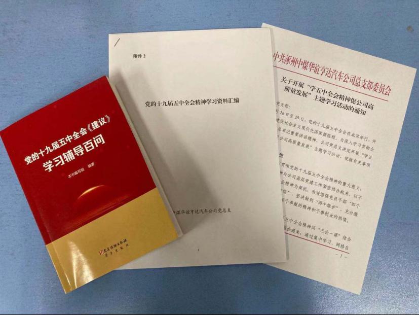 二勘局集团公司深入学习贯彻十九届五中全会精神437.png