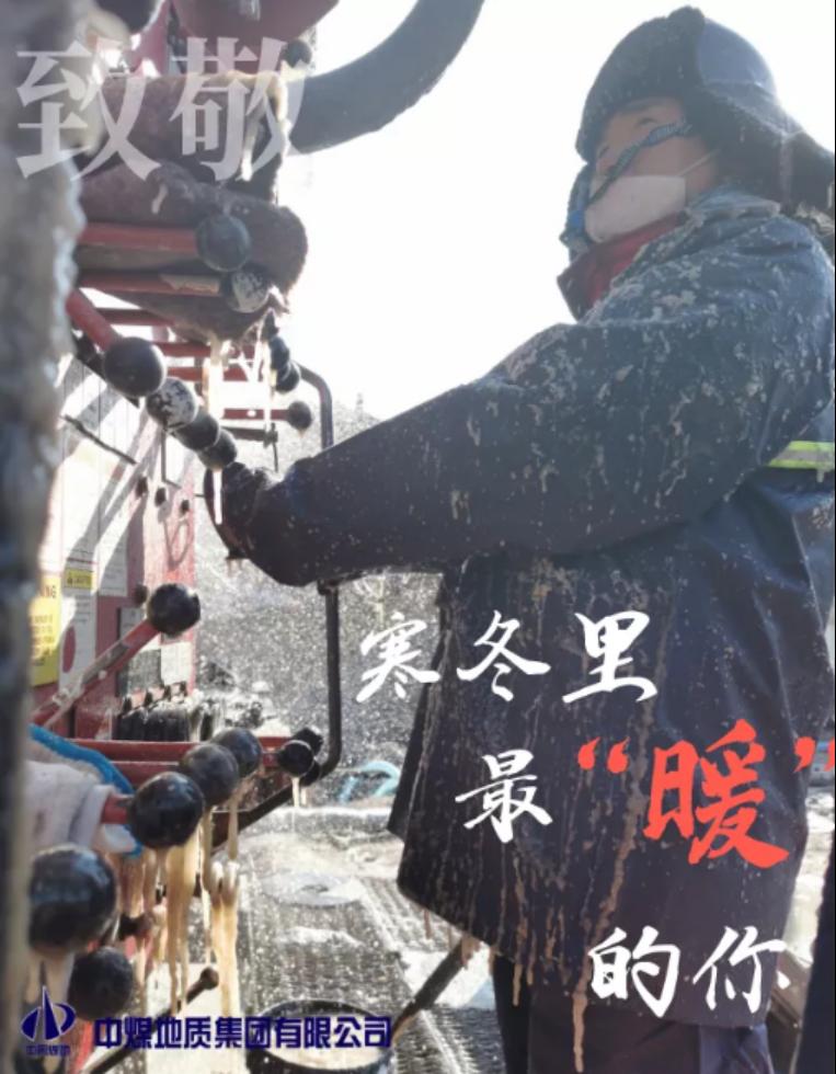 救援正在进行 总局国家矿山应急救援大地特勘队打通栖霞一金矿救生孔(终稿)763.png