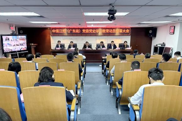 中国煤炭地质总局迅速掀起党史学习热潮 凝聚高质量发展强大力量