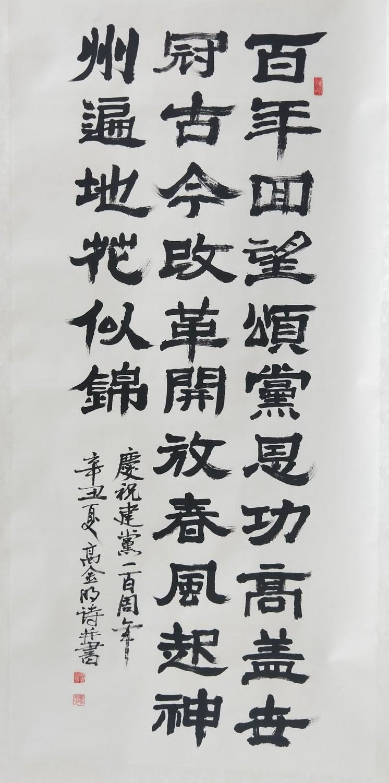 1.中化局  高金明.jpg