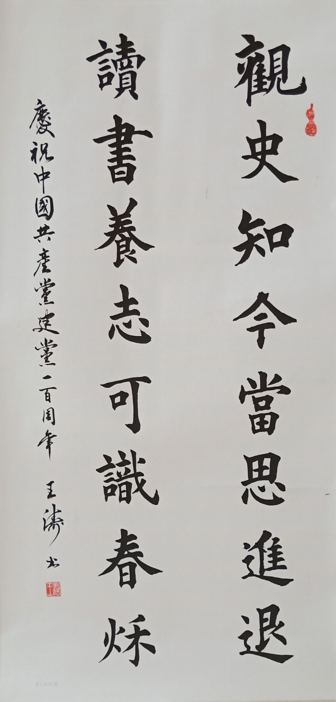 12.航测局  王涛.jpg