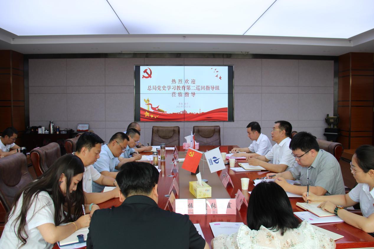 总局党史学习教育第二巡回指导组赴青海.png
