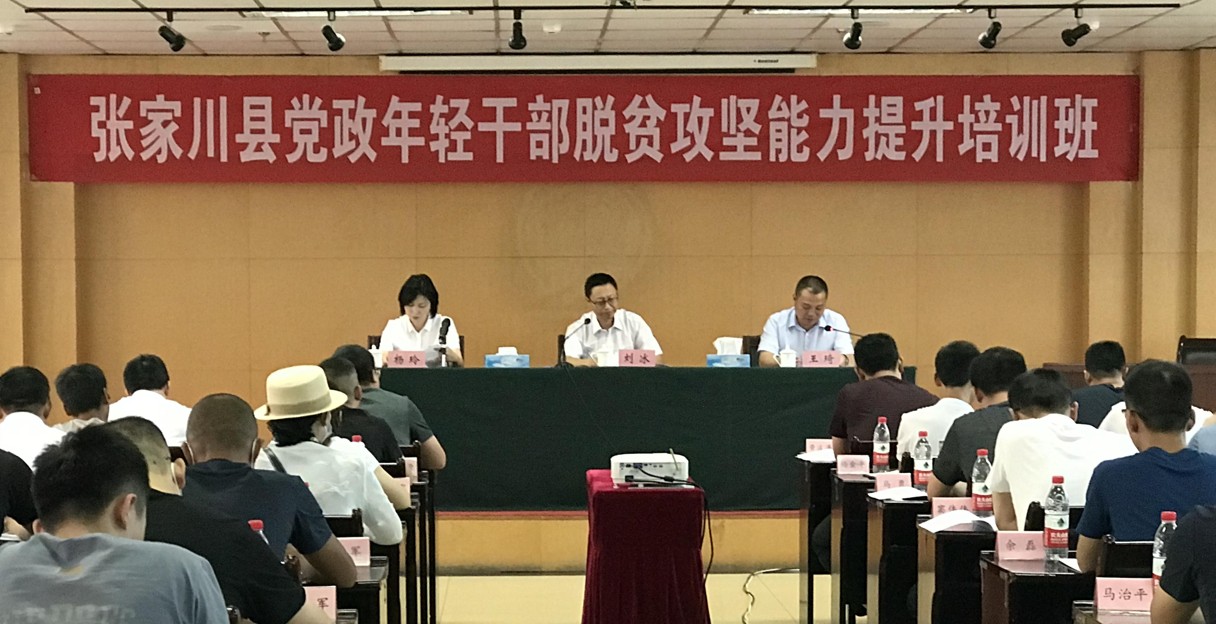 总局为对口扶贫点张家川县举办党政年轻干部脱贫攻坚能力提升培训班