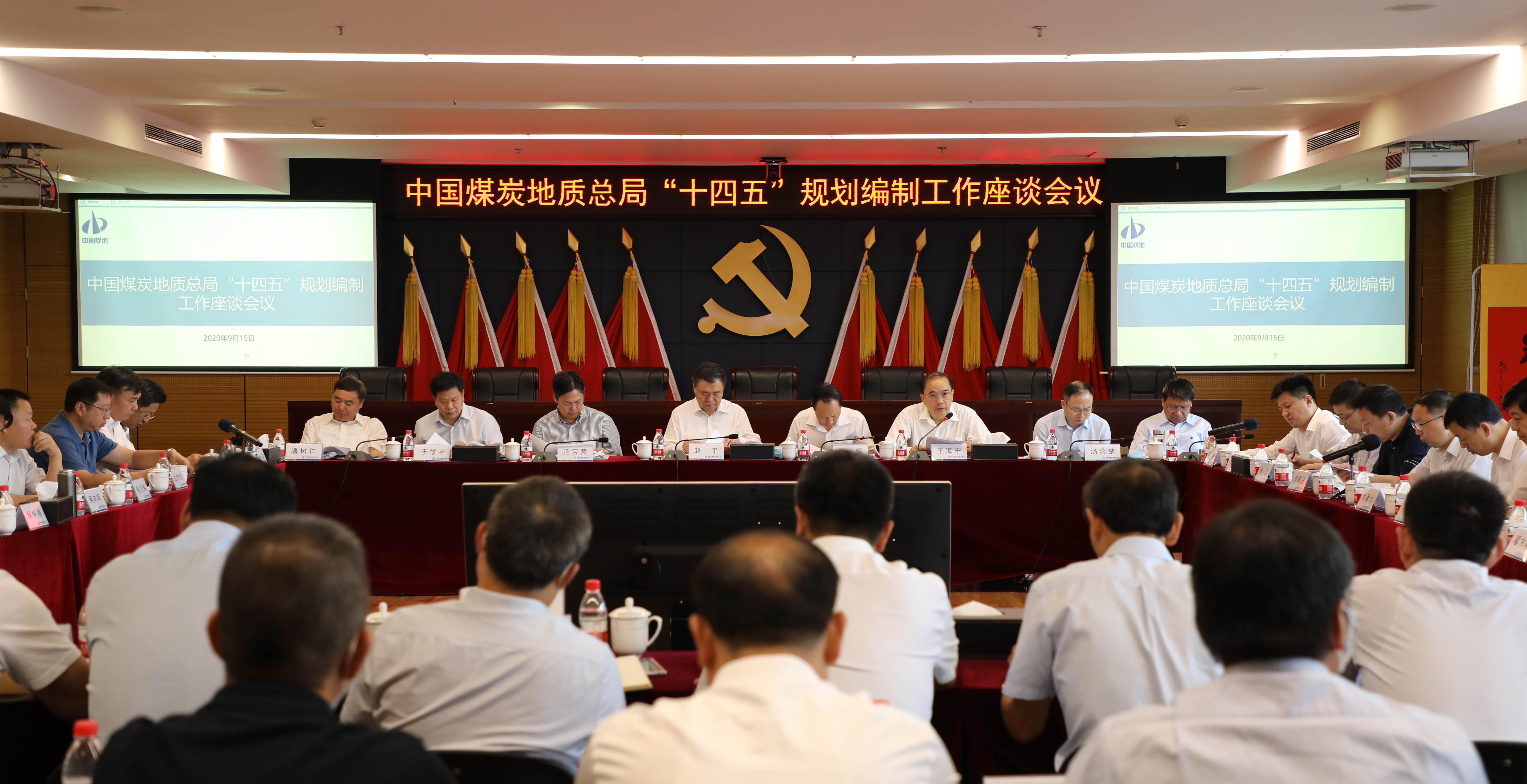 """赵平在总局""""十四五""""规划编制工作座谈会上强调:要编制一个""""站得高、看得远、谋得实、行得通""""的高质量战略规划"""
