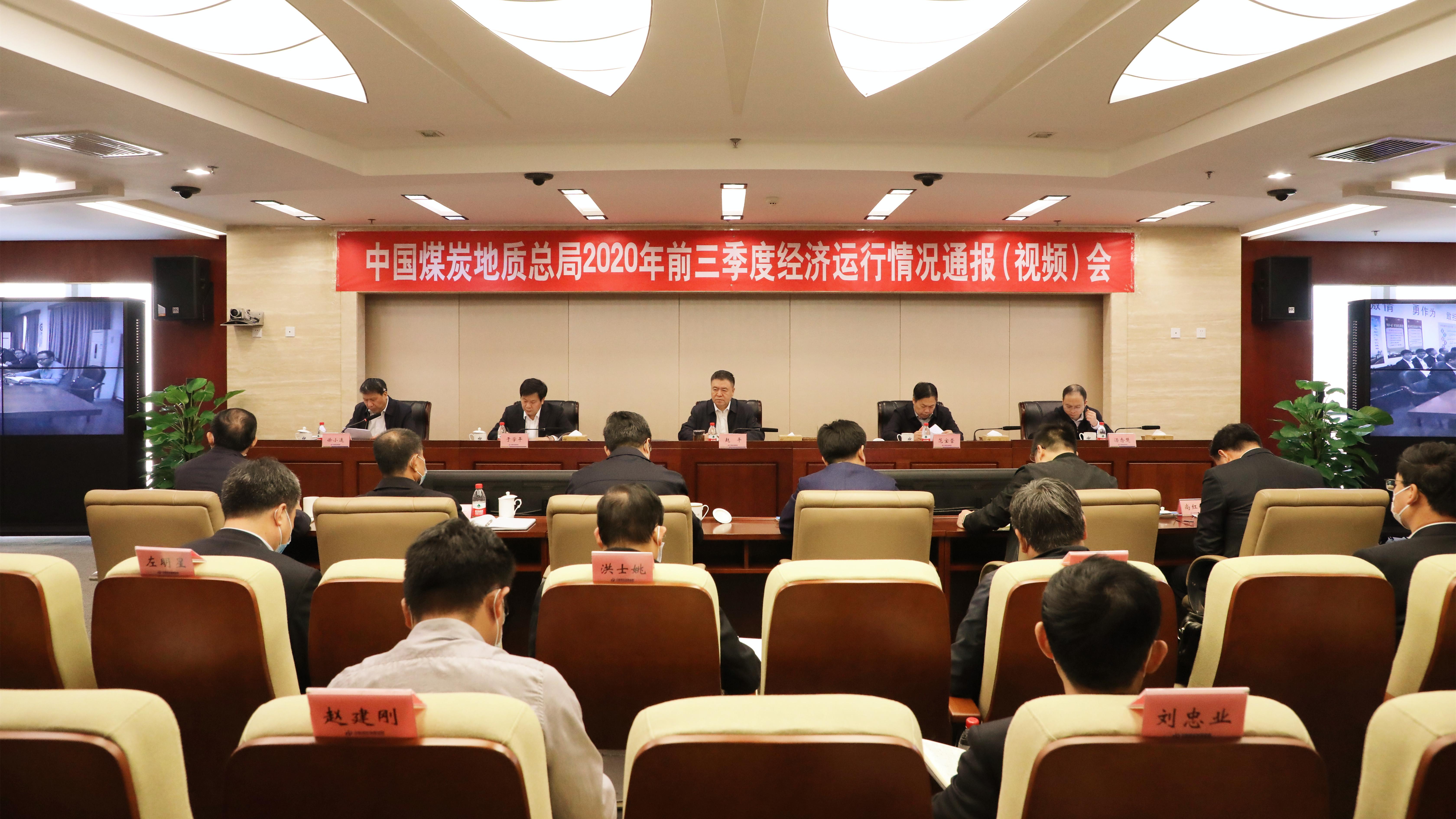 总局召开2020年前三季度经济运行情况通报会
