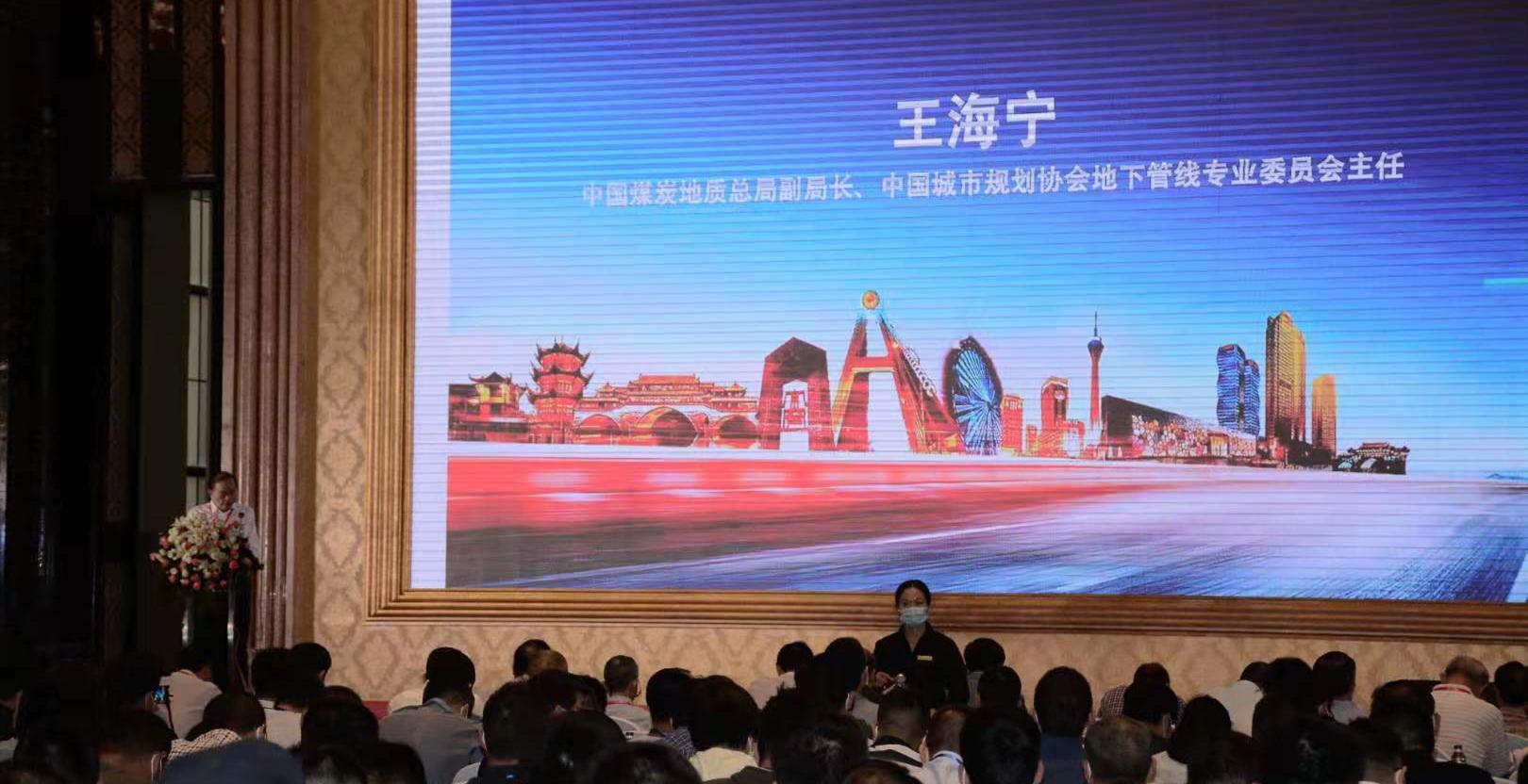 王海宁出席第四届全国城市道路塌陷灾害防治高峰论坛并致开幕词