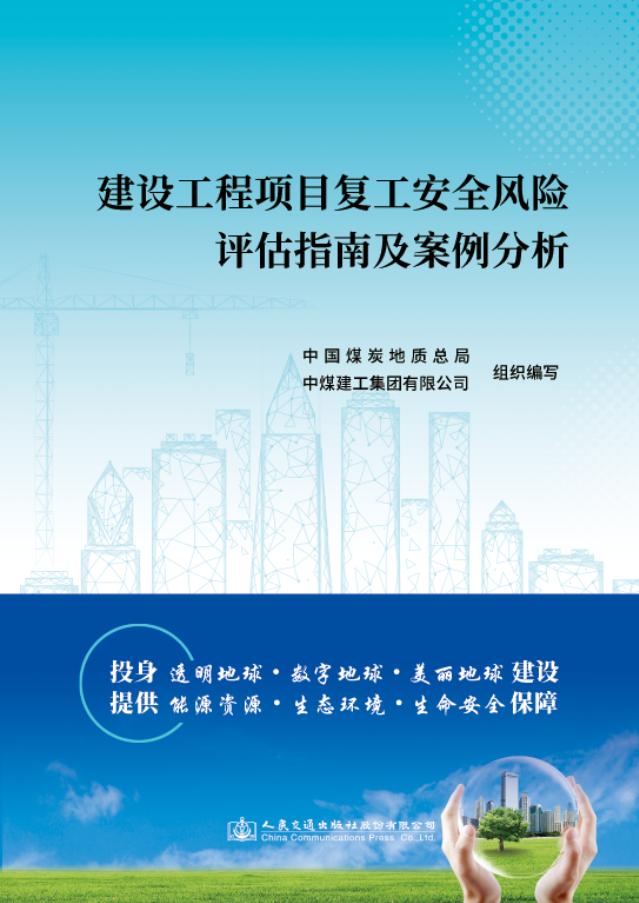 y6英亚体育官方下载、中煤建工组织编写的《建设工程项目 复工安全风险评估指南及案例分析》一书正式出版发行