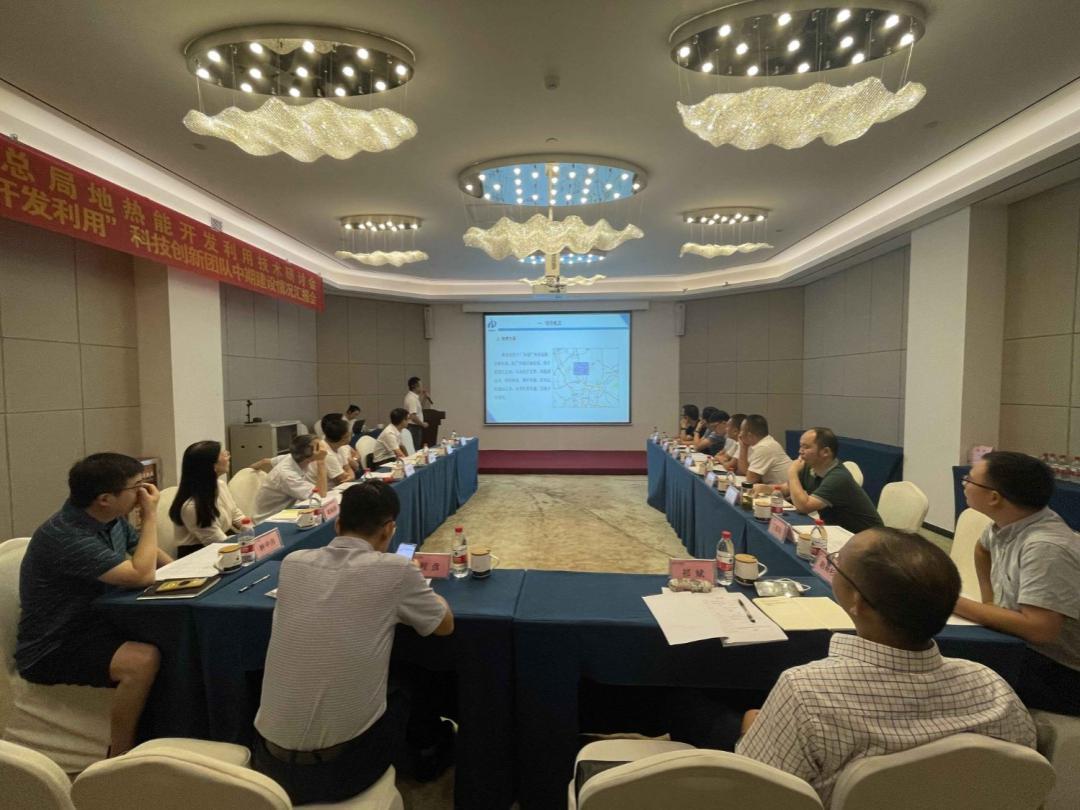 y6英亚体育官方下载地热能开发利用技术研讨会在广州举行