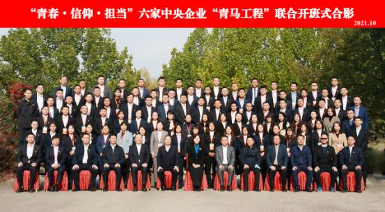 """""""青春˙信仰˙担当""""六家中央企业""""青马工程"""" 联合开班式在京举办"""
